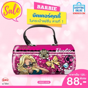 Barbie Butter Cookie in Tin Bag (ลายที่ 1)